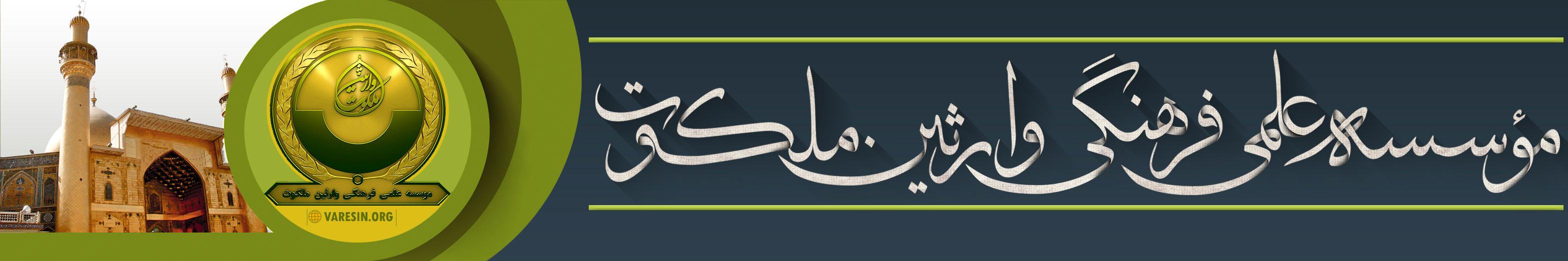 سایت رسمی دعوت سید احمد الحسن یمانی