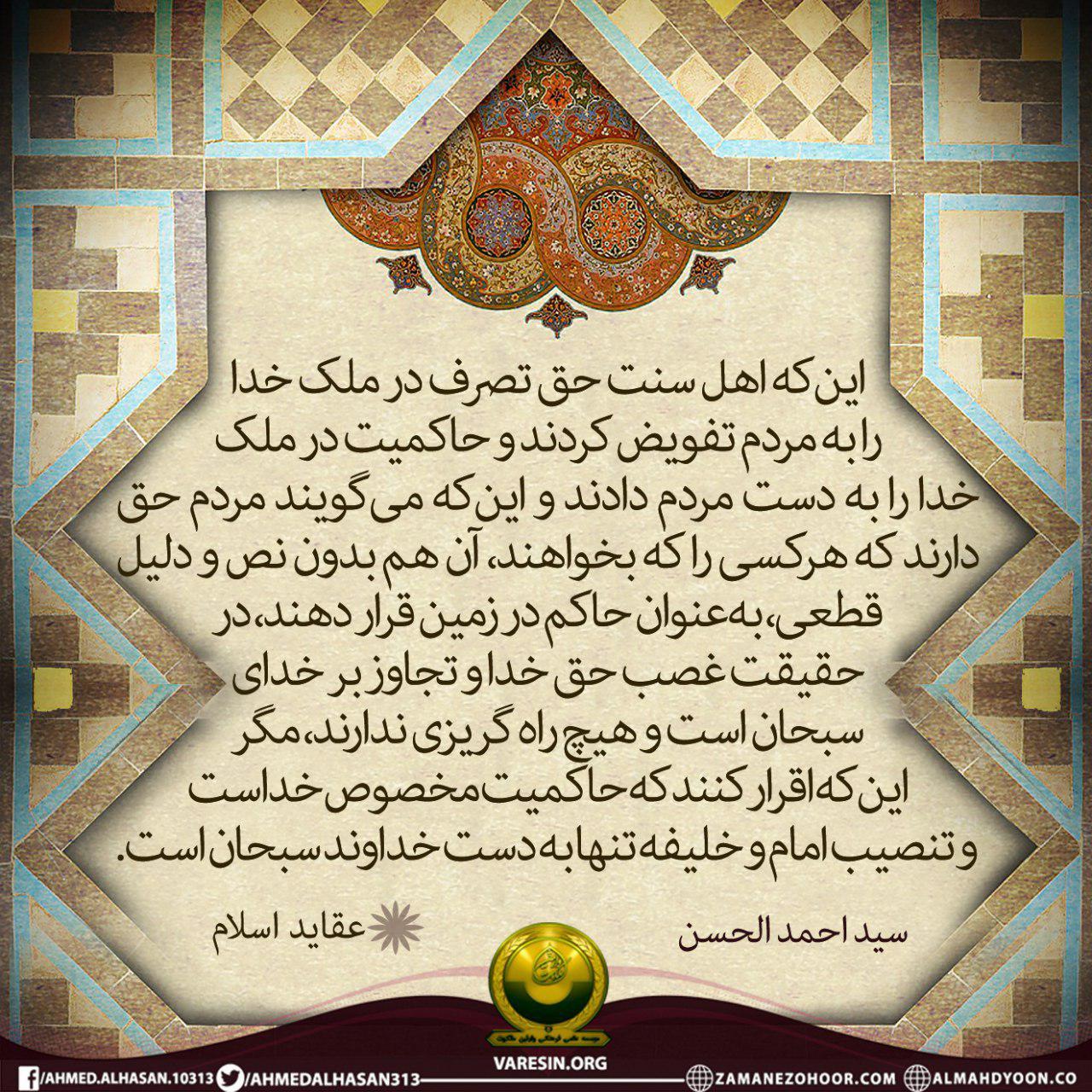 گالری عکس نوشته «عقاید اسلام در کلام امام احمد الحسن»