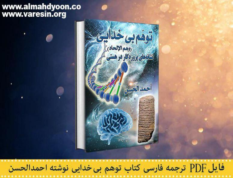 کتاب فارسی توهم بیخدایی منتشر شد