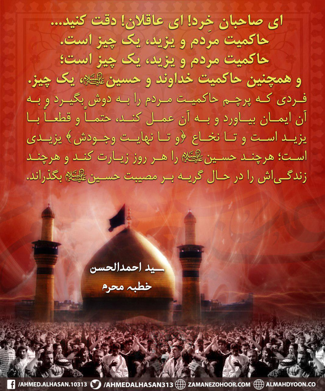 """""""حاکمیت مردم و یزید"""" یا """"حاکمیت خداوند و حسین(ع)"""""""