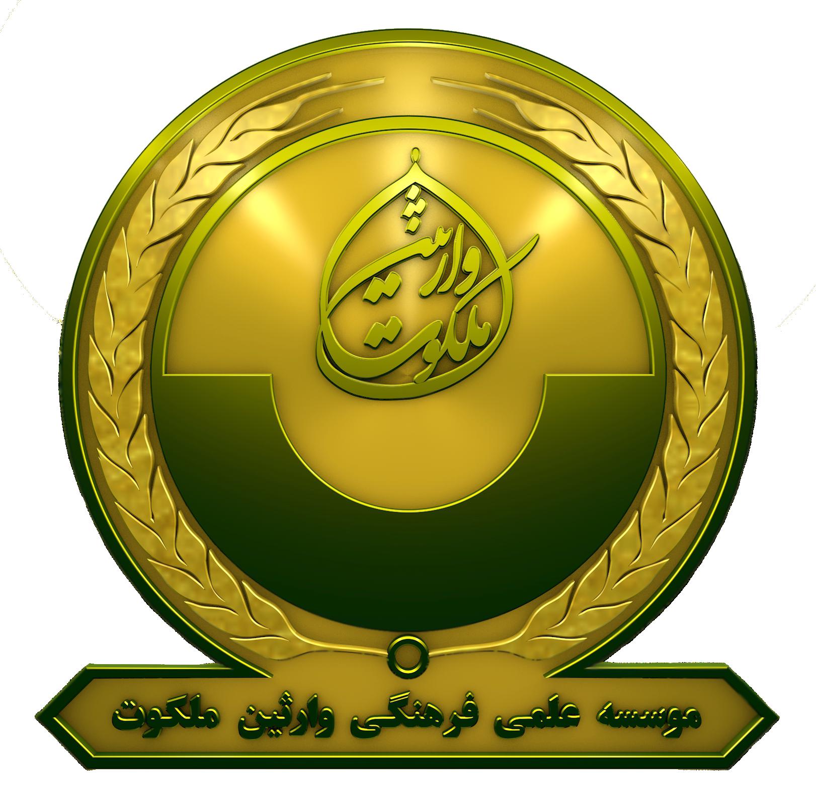 موسسه وارثین ملکوت | وب سایت دعوت سید احمد الحسن یمانی