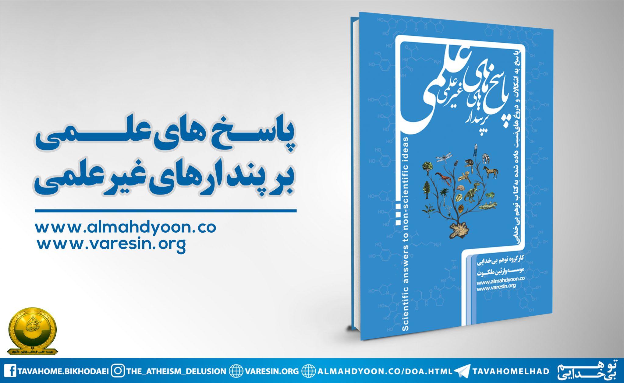 کتاب پاسخهای علمی بر پندارهای غیرعلمی توهم بی خدایی دعوت احمد الحسن یمانی