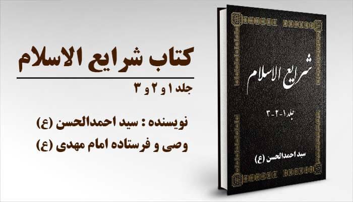 کتاب شرایع الاسلام (جلد 1 و 2 و 3)