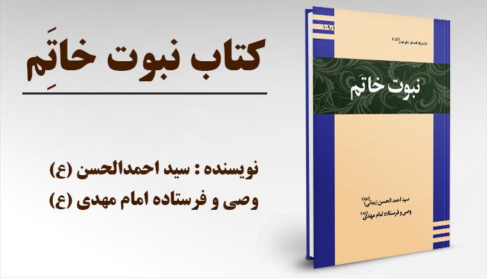 کتاب نبوت خاتم نوشته سید احمد الحسن یمانی