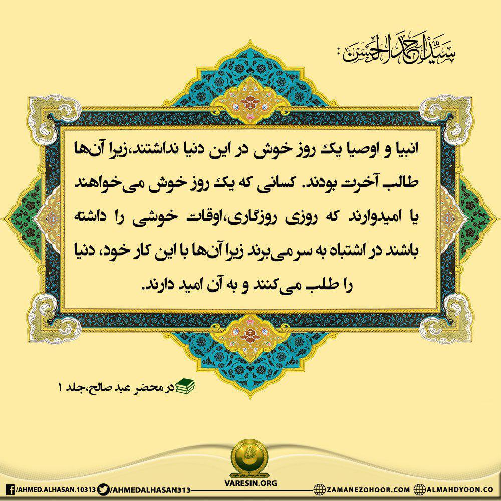 گالری عکس نوشته «در محضر عبد صالح امام احمد الحسن»