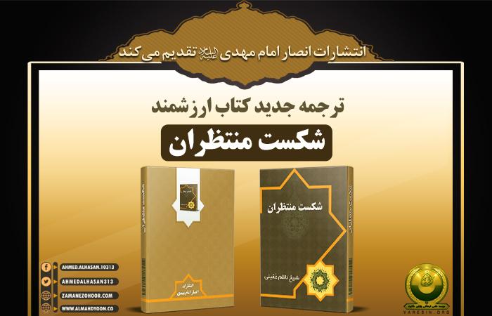 دانلود کتاب شکست منتظران شیخ ناظم عقیلی