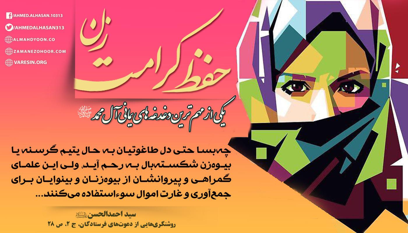 حفظ کرامت زن یکی از مهمترین دغدغههای یمانی آل محمد (ع)